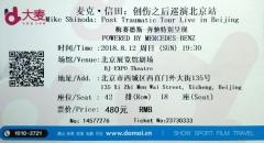 MS 2018.08.12  Beijing