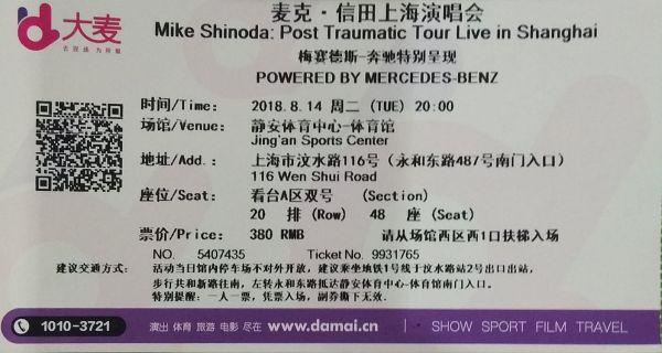 MS 2018.08.14 Shanghai