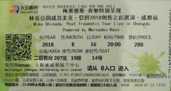 MS 2018.08.16 Chengdu